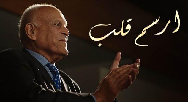 كلمات اغنية ارسم قلب اعلان مؤسسة مجدي يعقوب المجموعة رمضان