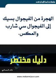 تحميل كتاب الهجرة من الفيجوال بيسك إلى السي شارب والعكس pdf خالد السعداني