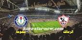 موعد مباراة الزمالك وسموحة بث مباشر كورة ستار بتاريخ 28-12-2020 الدوري المصري
