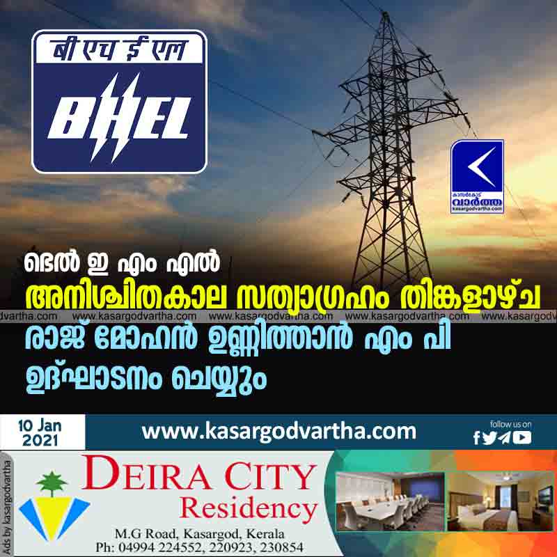 BHEL: Indefinite Satyagraha will be inaugurated by Rajmohan Unnithan MP on Monday