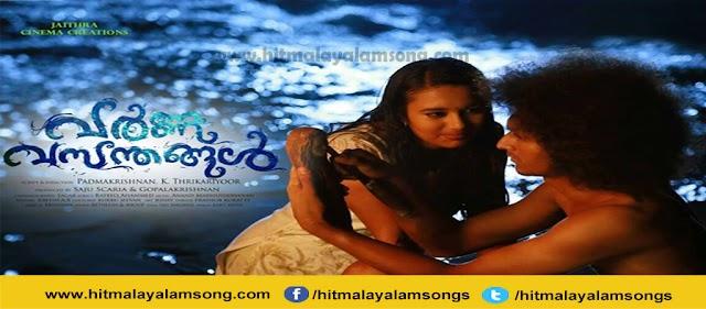 Doorathoru Ponmala  Song Lyrics From Malayalam Movie Varna Vasanthangal