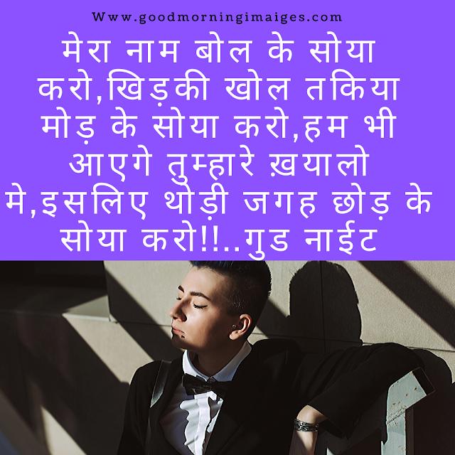Best shayari godnight  in hindi love and photo  online