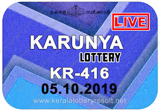 kerala lottery kl result, yesterday lottery results, lotteries results, keralalotteries, kerala lottery, keralalotteryresult, kerala lottery result, kerala lottery result live, kerala lottery today, kerala lottery result today, kerala lottery results today, today kerala lottery result, Karunya lottery results, kerala lottery result today Karunya, Karunya lottery result, kerala lottery result Karunya today, kerala lottery Karunya today result, Karunya kerala lottery result, live Karunya lottery KR-416, kerala lottery result 05.10.2019 Karunya KR 416 05 October 2019 result, 05 10 2019, kerala lottery result 05-10-2019, Karunya lottery KR 416 results 05-10-2019, 05/10/2019 kerala lottery today result Karunya, 05/10/2019 Karunya lottery KR-416, Karunya 05.10.2019, 05.10.2019 lottery results, kerala lottery result October 05 2019, kerala lottery results 05th October 2019, 05.10.2019 week KR-416 lottery result, 05.10.2019 Karunya KR-416 Lottery Result, 05-10-2019 kerala lottery results, 05-10-2019 kerala state lottery result, 05-10-2019 KR-416, Kerala Karunya Lottery Result 05/10/2019, KeralaLotteryResult.net