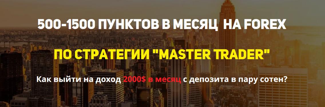 Master Trader - прибыльная FOREX стратегия