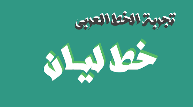 خط عربى ليان - خطوط عربية