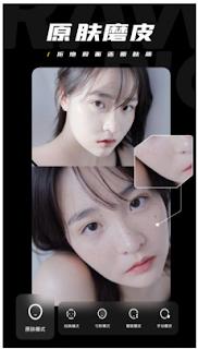 Tải App Trung chỉnh ảnh mới siêu đẹp 原片 APK Android / IOS, app chỉnh ảnh, app trung chỉnh ảnh. app chỉnh ảnh trung quốc, app trung quốc, chỉnh ảnh trung quốc, xingtu, app trung chỉnh ảnh xingtu