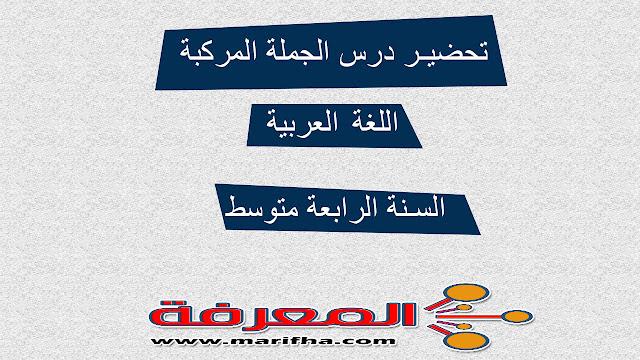 تحضير درس الجملة المركبة في اللغة العربية للسنة الرابعة متوسط