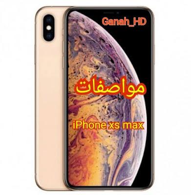 سعر ومواصفات هاتف ايفون iphone xs max| آيفون اكس ماكس  اس