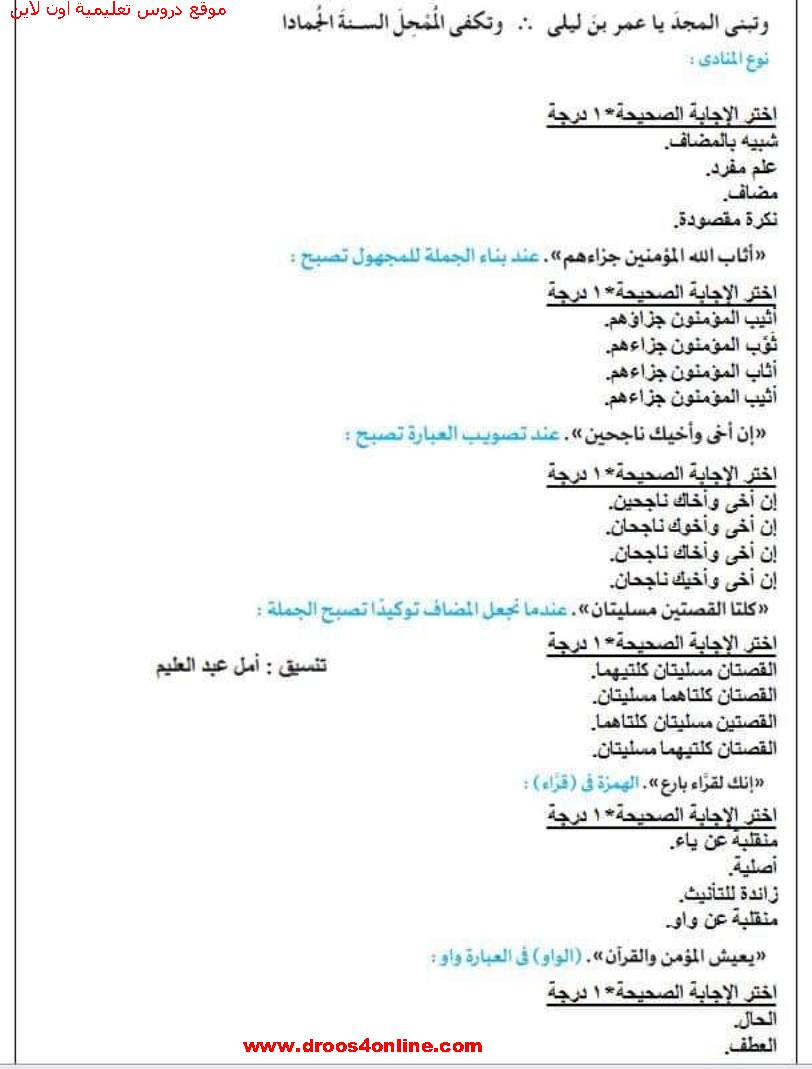 5 نماذج إسترشادية (pdf عالى الجوده ) لغة عربية للثانوية العامة 2021 اهداء موقع دروس تعليمة اون لاين