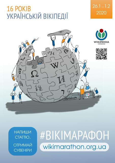 Афіша Вікімарафону 2020