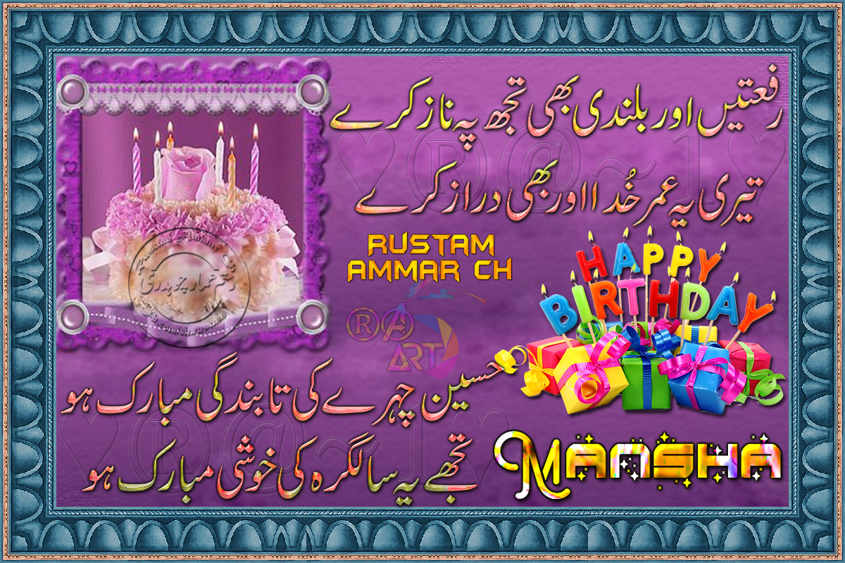 Superb Birthday Wishes Happy Birthday Wishes In Urdu Poetry Personalised Birthday Cards Paralily Jamesorg