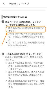 PayPayフリマヘルプ価格交渉