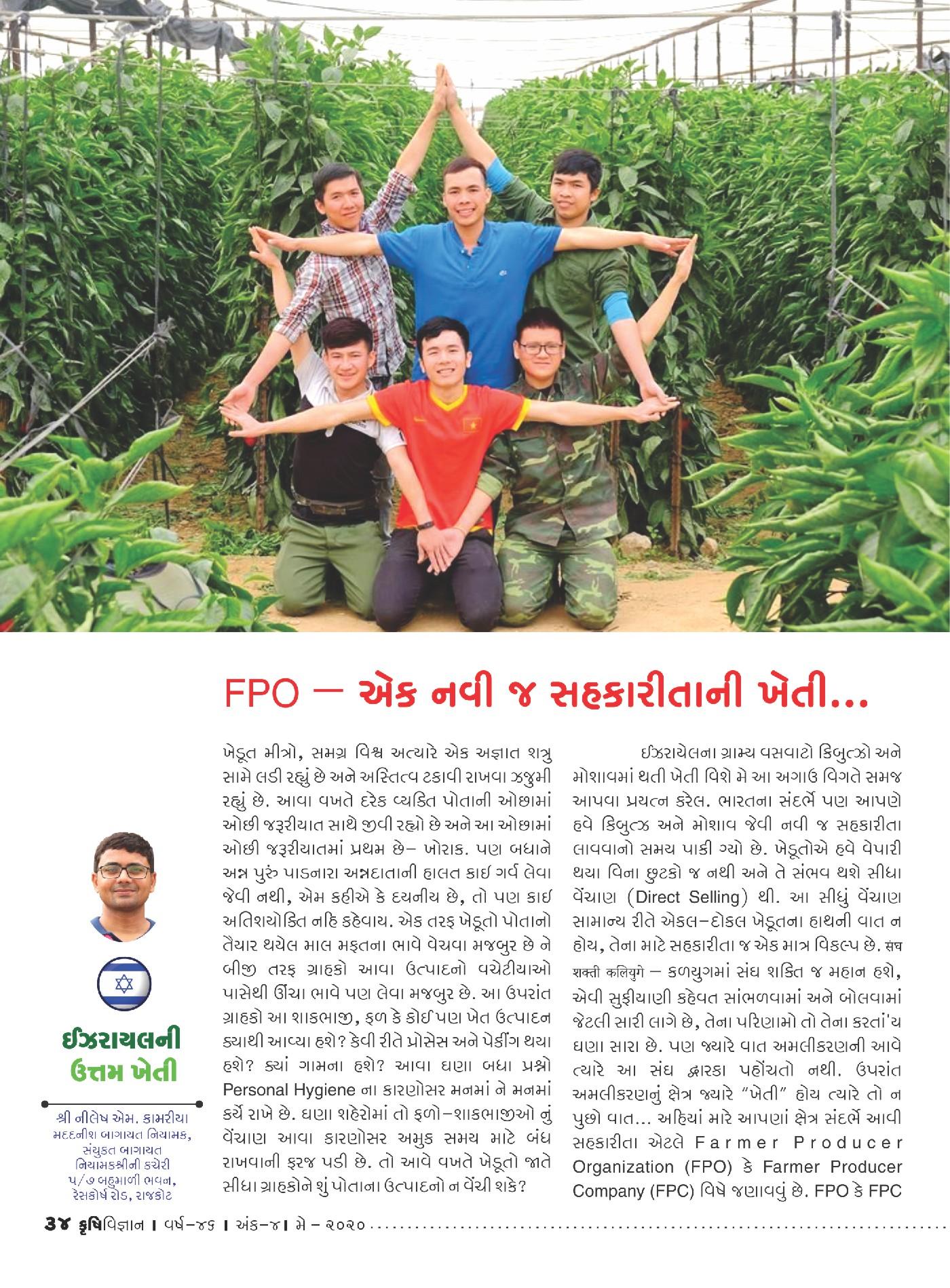 ફાર્મર પ્રોડ્યૂસર કંપની FPC – ઇઝરાયલ ની ખેતી