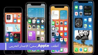 أطلقت Apple رسميًا الإصدار التجريبي العام من iOS 14 مع جميع الميزات