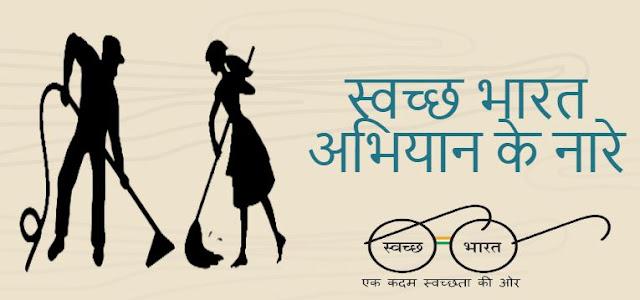 Clean India Campaign Slogan