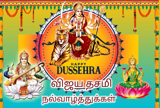 Happy-dussehra-greetings-wishes-images-messages-in-tamil-2020-download