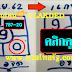 มาแล้ว...เลขเด็ดงวดนี้ 3ตัวตรงๆหวยทำมือ สูตรเลขตาราง อจด งวดวันที่16/9/62