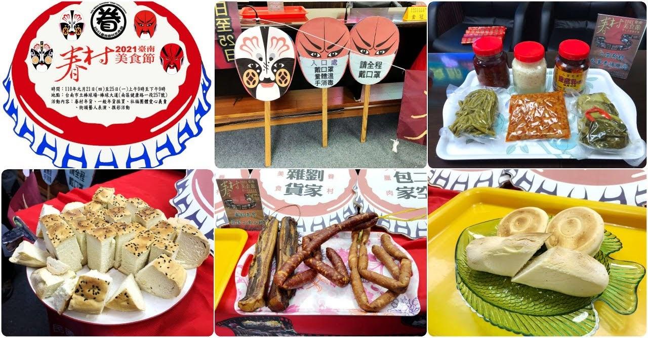 2021台南眷村美食節|新春年貨大街|1/21市立棒球場旁步道空地熱鬧開市|活動