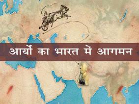 भारत में आर्यों का आगमन |आर्यों का भारत में विस्तार | Arrival of Aryans in India
