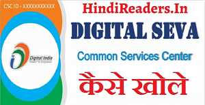 apna csc vle registration online application status check