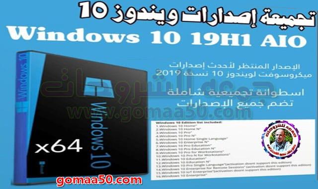تجميعة إصدارات ويندوز 10 | Windows 10 19h1 x64 | يوليو 2019