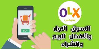 تطبيق أوليكس أرابيا OLX Arbia لجميع هواتف الأندوريد للبيع والشراء بالمجان