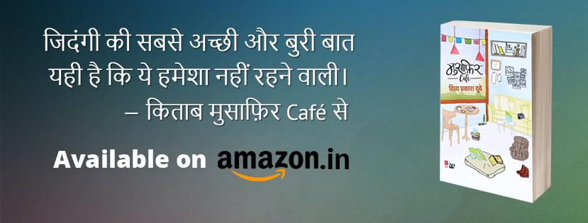 Musafir Cafe Hindi Book by Divya Prakash Dubey