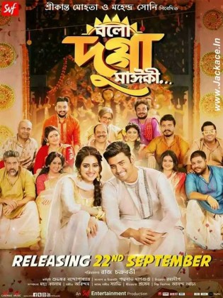 Bolo Dugga Maiki 2017 Bengali Movie Free Download 720p BluRay