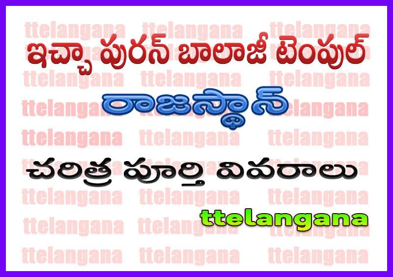 ఇచ్చా పురన్ బాలాజీ టెంపుల్ రాజస్థాన్ చరిత్ర పూర్తి వివరాలు