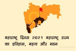 महाराष्ट्र दिवस 2021: महाराष्ट्र राज्य का इतिहास, महत्व और गठन