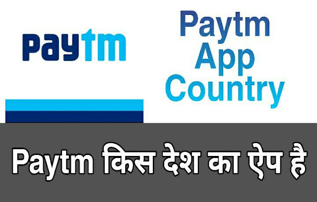 Paytm किस देश का app है