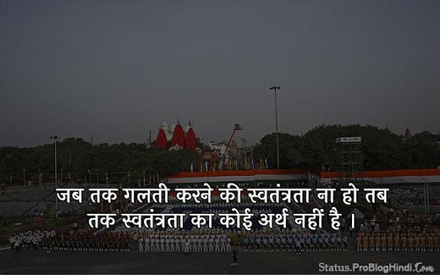 patriotic status in hindi