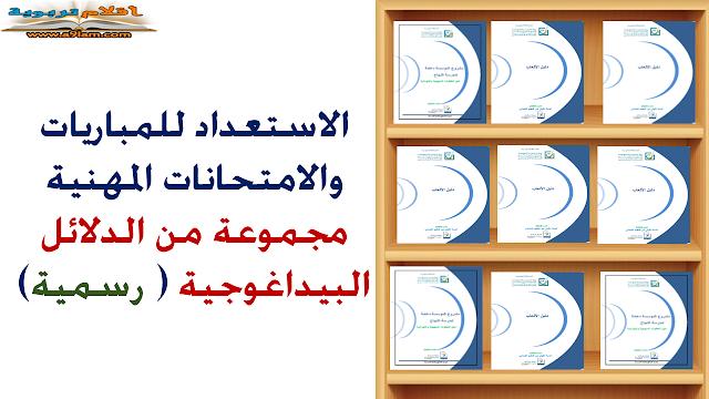 الاستعداد للمباريات والامتحانات المهنية مجموعة من الدلائل البيداغوجية ( رسمية)