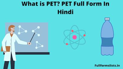 PET Full Form In Hindi