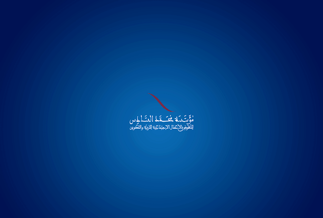 طريقة طلب منخة مؤسسة محمد السادس للاعمال الاجتماعية لتدريس الابناء