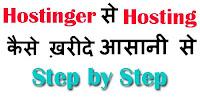 hosting se hosting kaise kharide