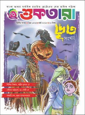 Shuktara Magazine March 2018