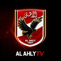 البث الحي مشاهدة قناة الاهلي | Al Ahly TV بث مباشر بدون تقطيع لايف