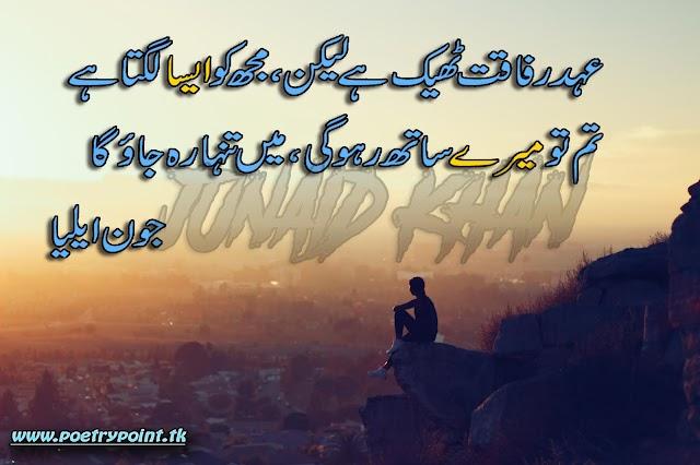"""John elia 2  sad poetry """" Ahad rafakat theek han lekin , mujh ko aesa legta han """" //Urdu poetry // sad poetry about love in urdu // sad poetry sms"""