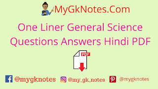 One Liner General Science Questions Answers Hindi PDF