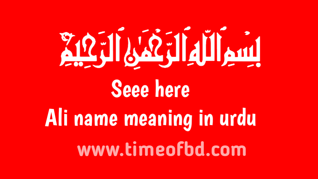 Ali name meaning in urdu,علی نام کا مطلب اردو میں ہے