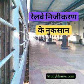 रेलवे निजीकरण के नुकसान