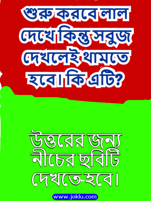 Red vs green Bengali riddle