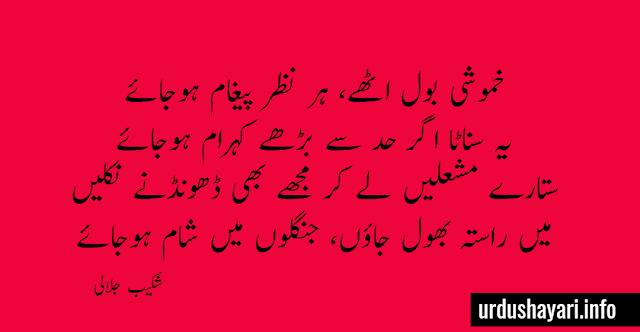 Khamoshi Bol Uthay, Har Nazar Paigham Ho Jaye شکیب - image with shayari two lines in urdu