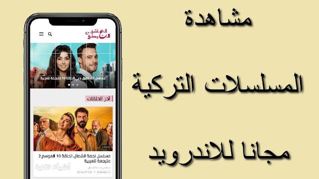تنزيل تطبيق شاهد تركي لمشاهدة المسلسلات التركية مجانا 2021