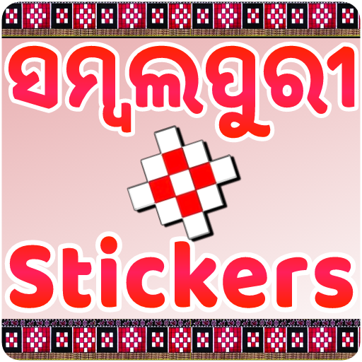 Sambalpuri Sticker - WAStickerApps || Sambalpuri stickers app for Whatsapp