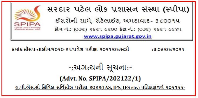 SPIPA UPSC CSE Entrance Exam 2021 Notice regarding Exam & Call Letter Date 2021 (SPIPA/202122/1) | Syllabus for SPIPA Written Exam 2021