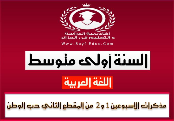 مذكرات الاسبوعين 1 و 2  من المقطع الثاني حب الوطن لغة عربية للسنة اولى متوسط مناهج الجيل الثاني