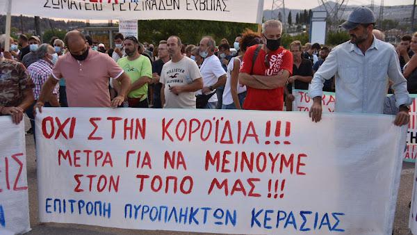Μεγάλο συλλαλητήριο στην Στροφυλιά Εύβοιας – Στον αγώνα για να ζήσουμε στον τόπο μας