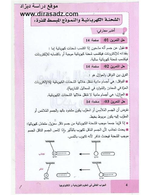 حل تمرين 1،2،3 صفحة 14 الفيزياء  للسنة 4 متوسط جيل الثاني